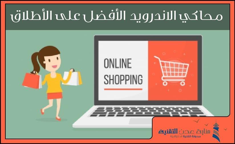 افضل مواقع تسوق عربية على الانترنت مواقع تسوق اون لاين Online Shopping Stores Ecommerce Website Design Top Online Shopping Sites