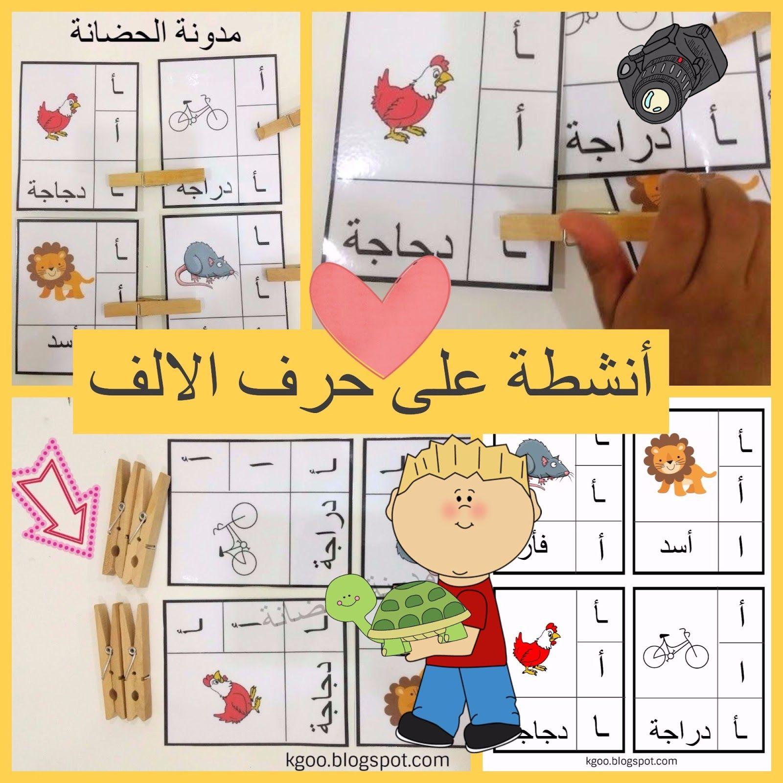 تعليم حرف أ روضة العلم للاطفال Arabic Alphabet Learning Arabic Arabic Alphabet For Kids