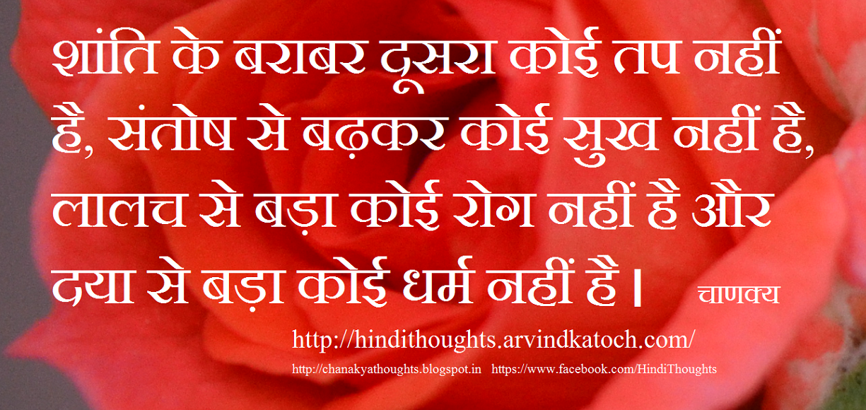 Best Of Hindi Thoughts And Quotes Hindi Thought Picture Message