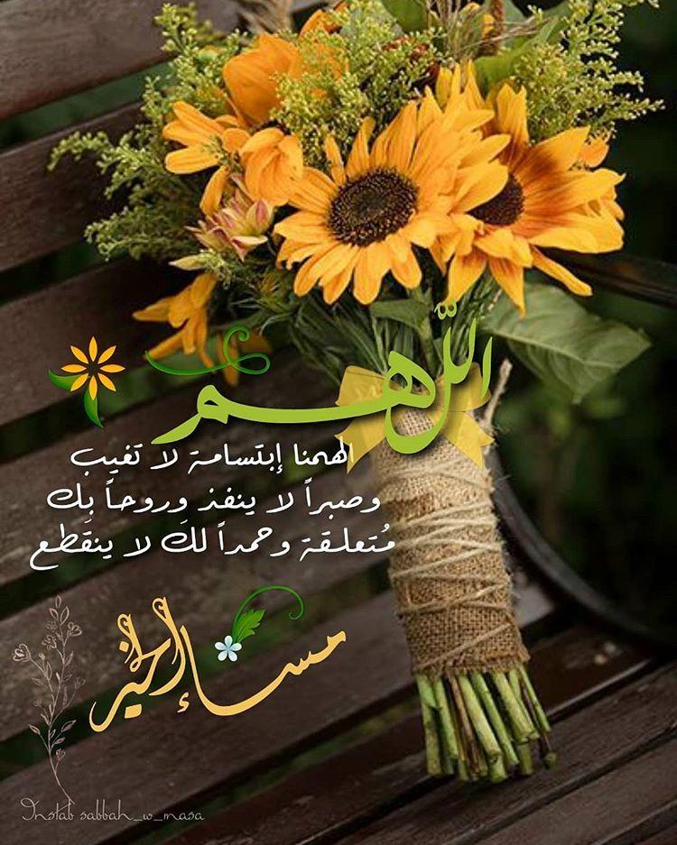 صبح و مساء Sur Instagram مساء الخير مساء الورد تصميم تصاميم السعودية صبح ومساء رمضان Dream Cars Lamborghini Flowers Herbs