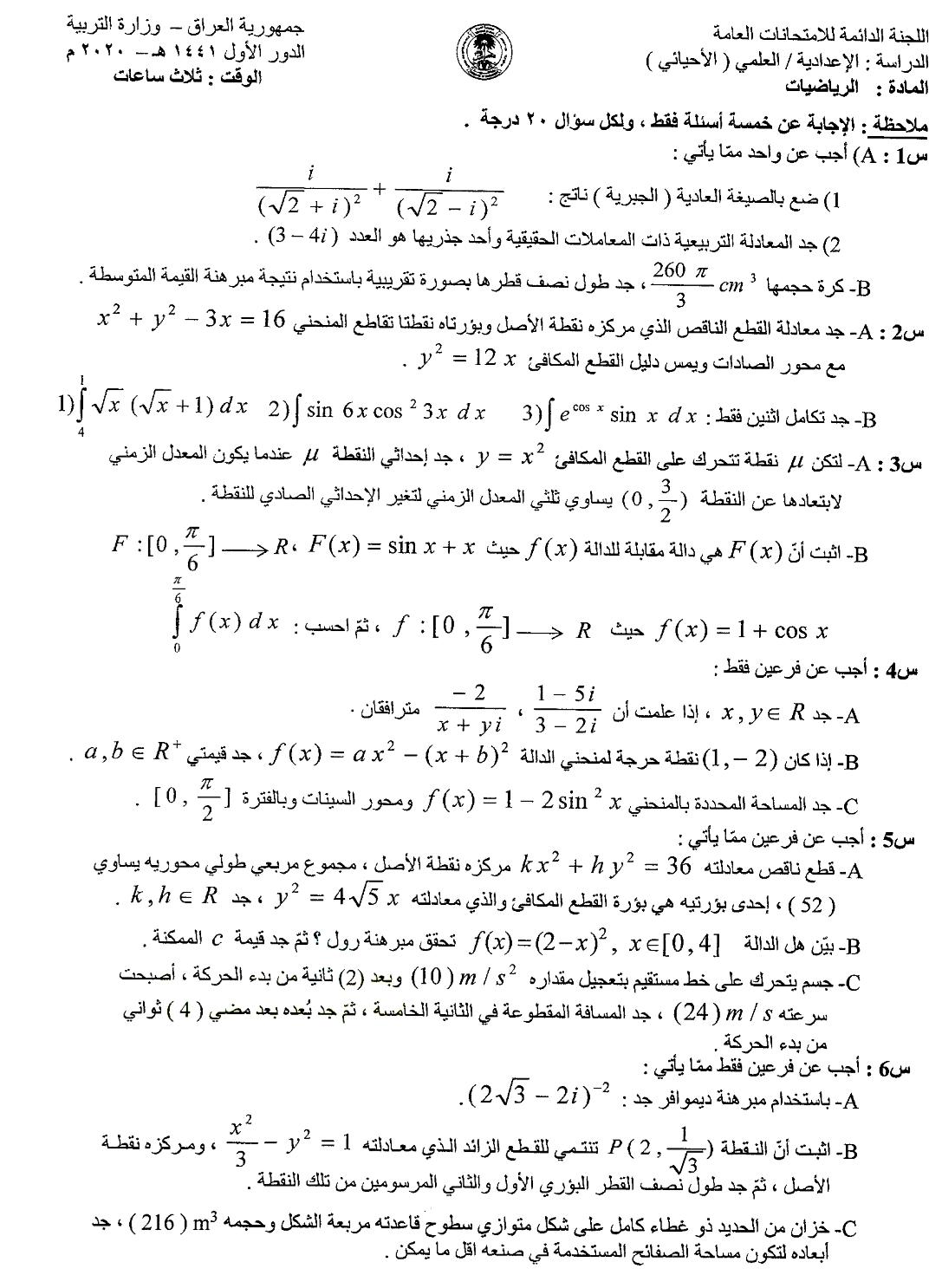 الاجوبة النموذجية لمادة الرياضيات للصف السادس الاحيائي 2020 الدور الاول من مركز الفحص والتصحيح في وزارة التربية Kn ننشر لكم Math Sheet Music Math Equations