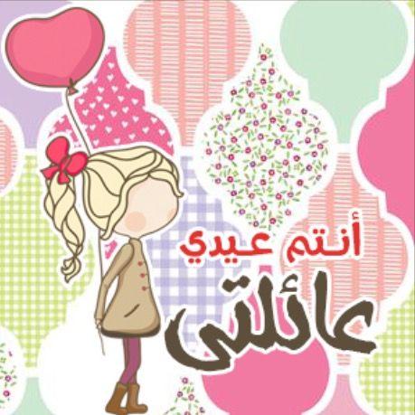 Pin By Diamondsky Xd On Eid Eid Stickers Eid Cards Eid Photos