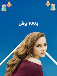 مسلسل بـ 100 وش رمضان 2020 Ramadan