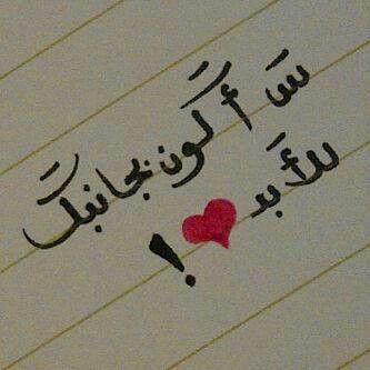 س اكون بجانبك للابد Romantic Quotes Cool Words Arab Beauty