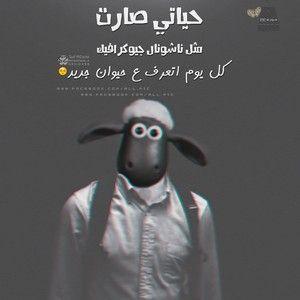 رمزيات مضحكة للفيس بوك والانستقرام صور رمزيات مضحكة مكتوب عليها نكت للواتس اب Funny Arabic Quotes Funny Pictures Funny Jokes