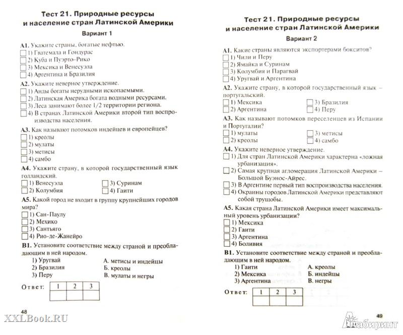 Готовые домашние задания 10 класс по физике засекина профильный уровень