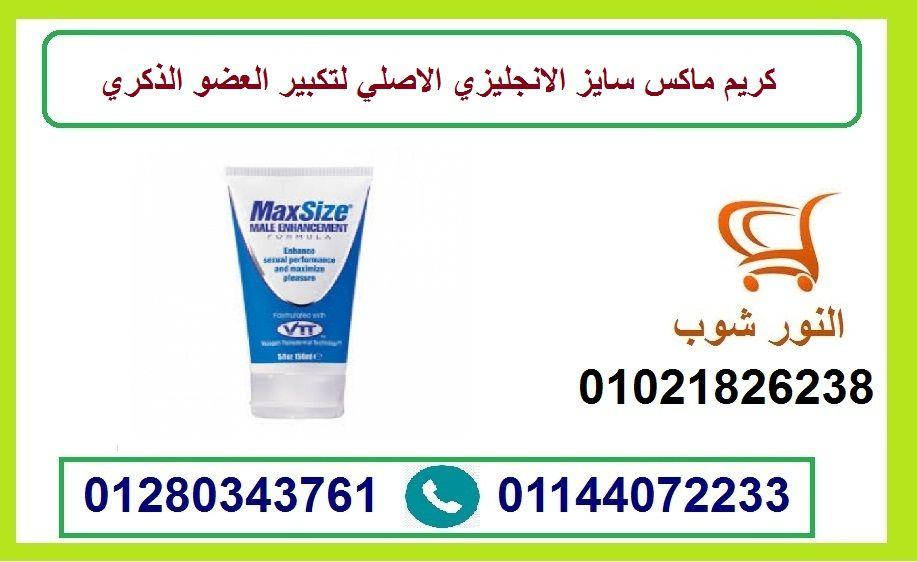 كريم ماكس سايز الانجليزي الاصلي لتكبير العضو الذكري Personal Care Person Toothpaste
