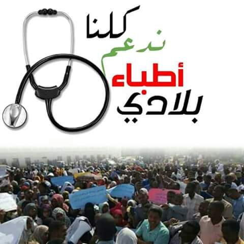 اعتقال الطبيب عمادالدين على من طرف أجهزة الأمن بولاية غرب دارفور