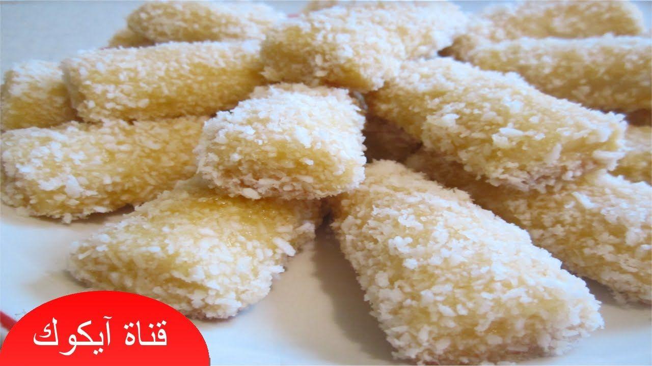 حلوى جوز الهند بثلاث مكونات سريعة التحضير هشة ورائعة المذاق حلويات العيد Krispie Treats Rice Krispie Treat Baking