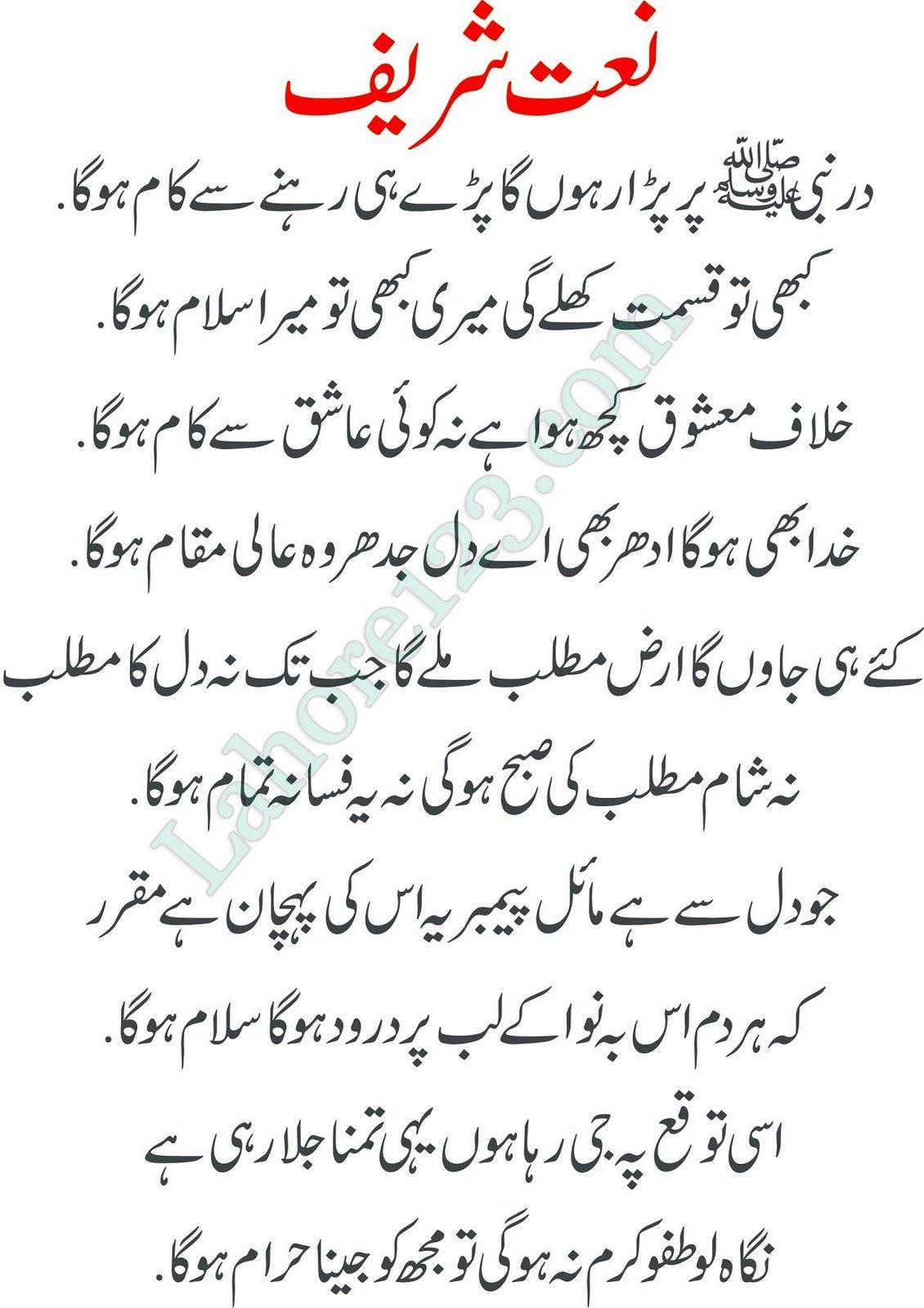 Lahore123: Dar e nabi par lyrics/written in urdu | Islamic
