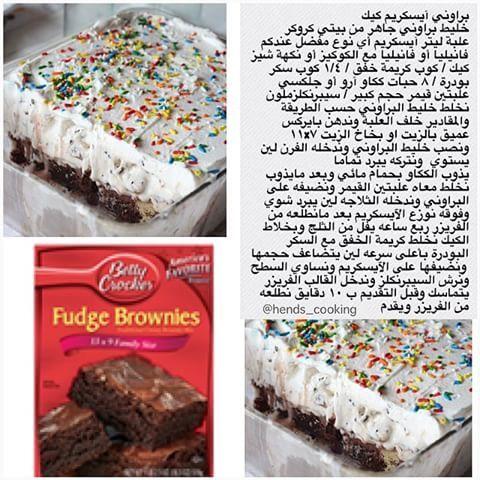 براوني ايس كريم Fudge Brownies Fudge Chocolate Brownies