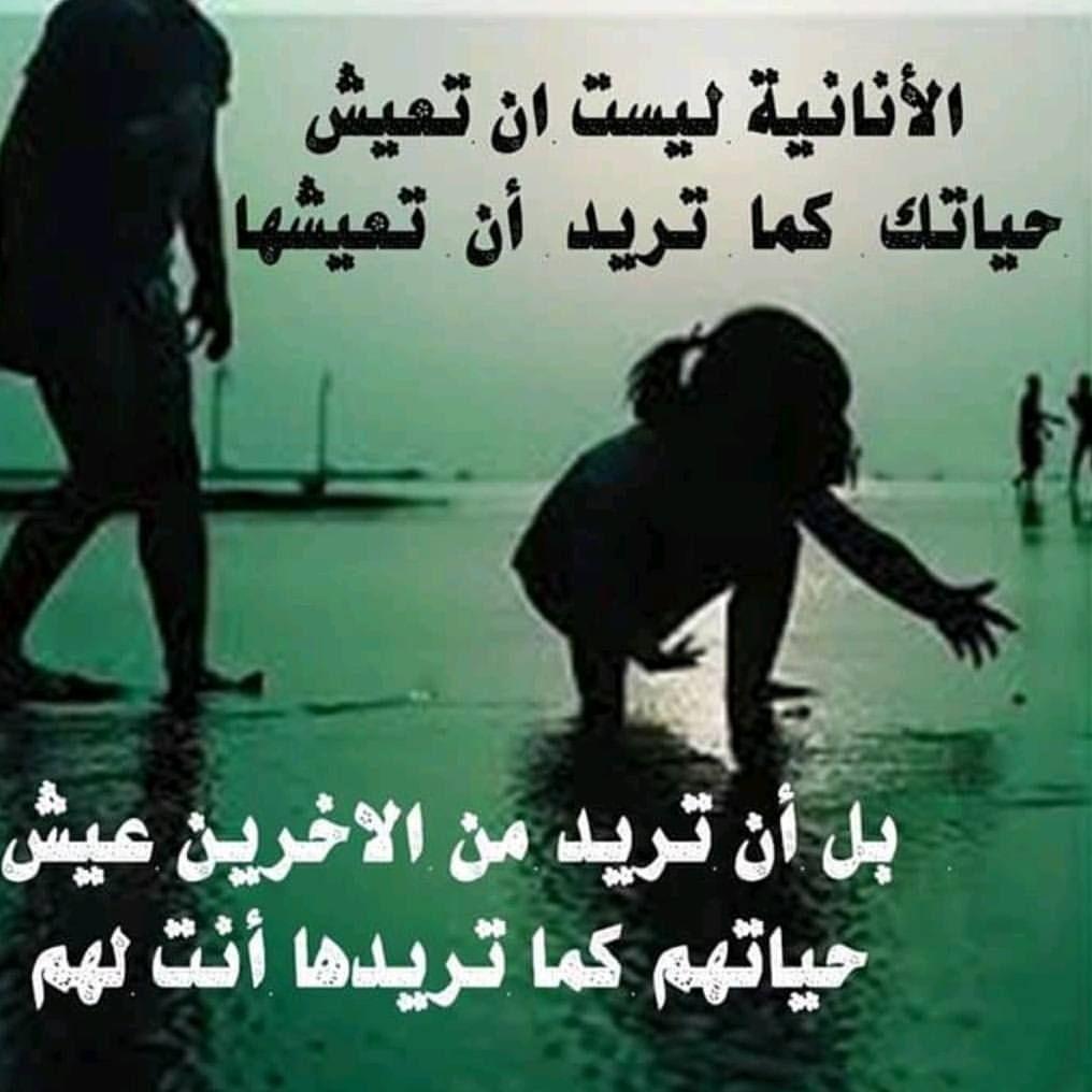 صور عن الانانية 2019 عبارات عن الانانيه وحب الذات Poster Photo Movie Posters