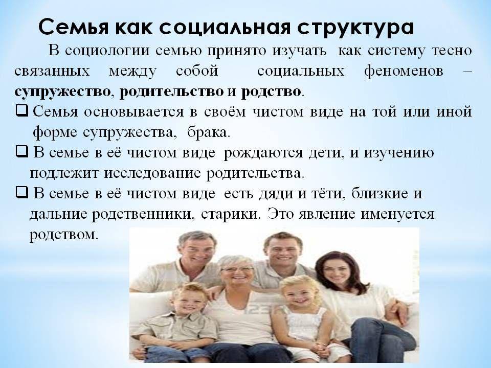 Реферат на тему семья biyninong management Реферат на тему семья 6