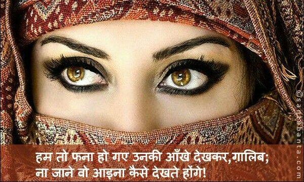 Shayari Beautiful Eyes Quotes Eye Makeup Blue Dress Eye Black