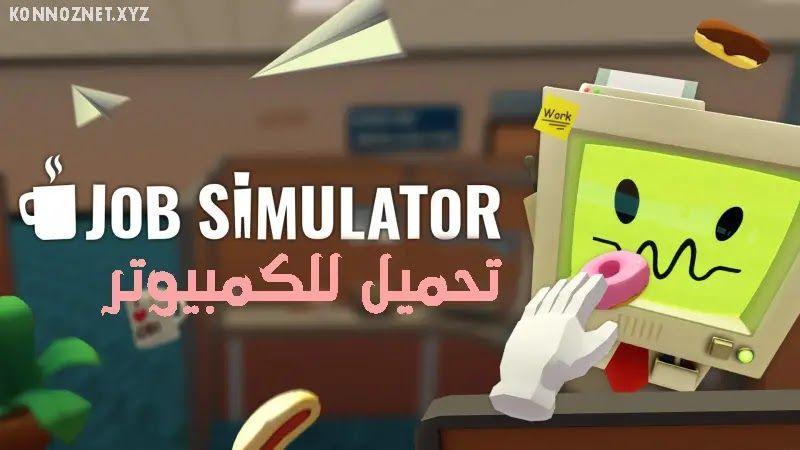 تحميل لعبة Job Simulator للكمبيوتر تحميل لعبة Job Simulator لعبة Job Simulator هي لعبة فيديو لمحاكاة الواقع الافتراضي تم تطويرها ون Home Decor Decals Job Decor