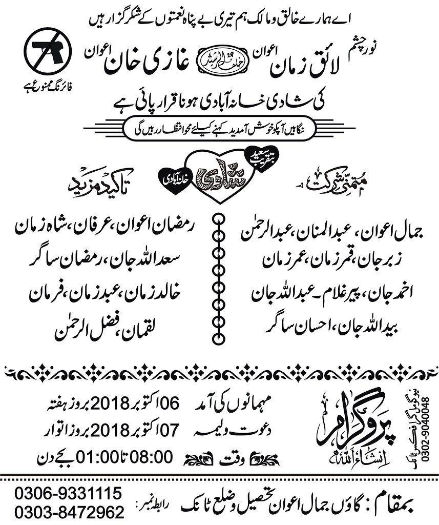shadi card urdu intended for trending  wedding ideas