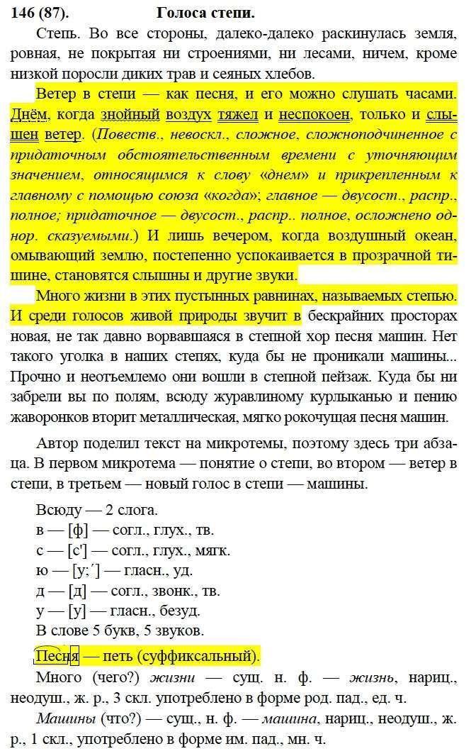 гдз 3 класс русский язык узорова