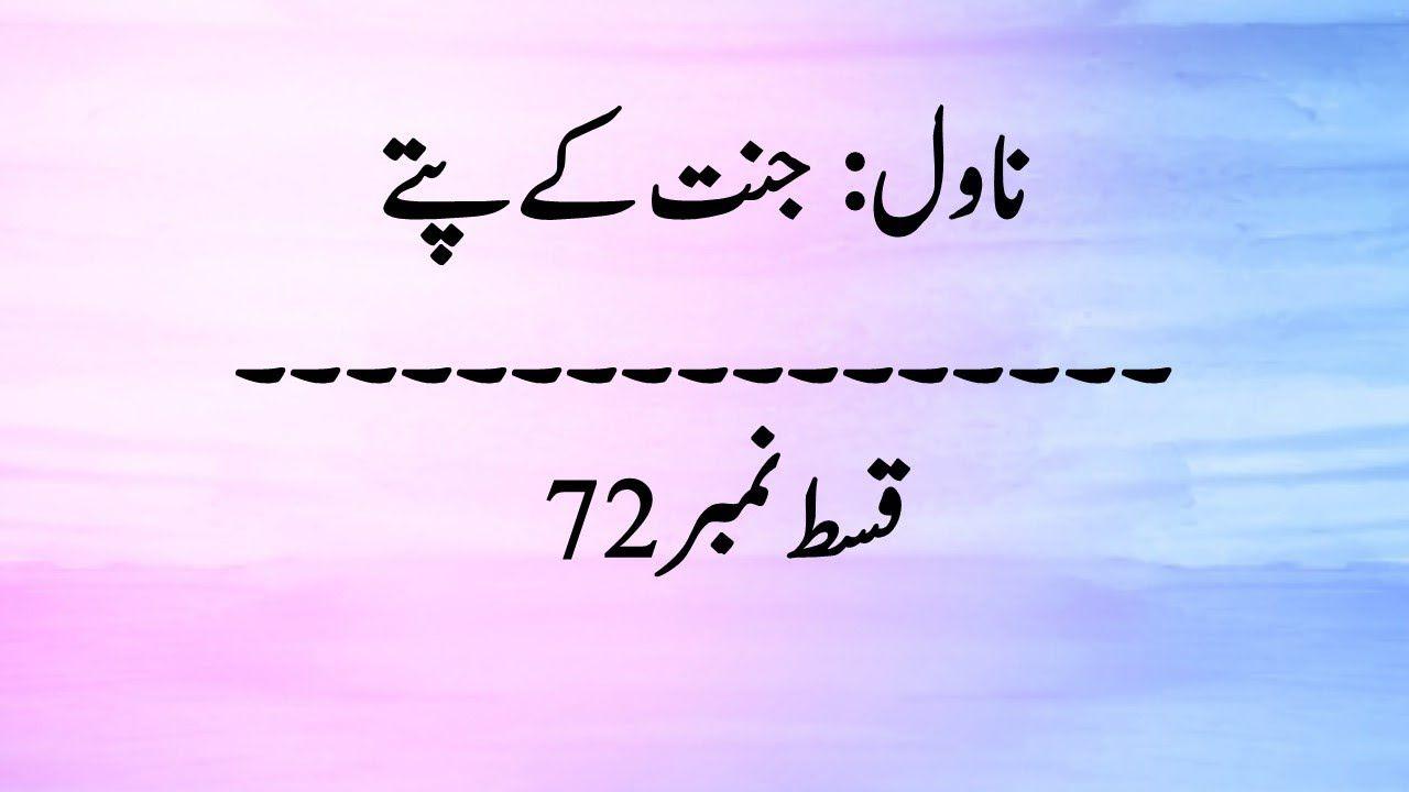 Jannat K Patty By Nimra Ahmad Episode 72 Urdu Novel قسط نمبر 72 In 2020 Urdu Novels Novels Messages For Her