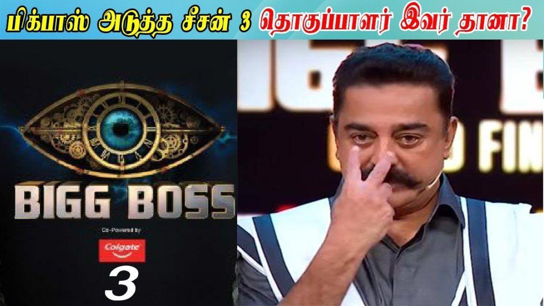 Who Will Be Host Tamil Bigg Boss Season 3 ? #TamilBiggBoss #BiggBoss