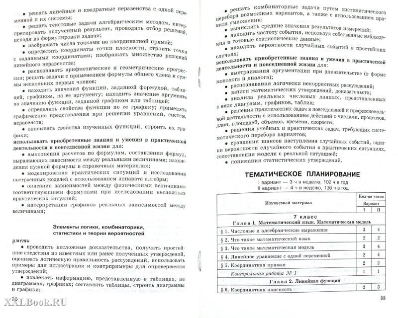 Stavcur.ru 6 класс с.и.львова в.в.львова
