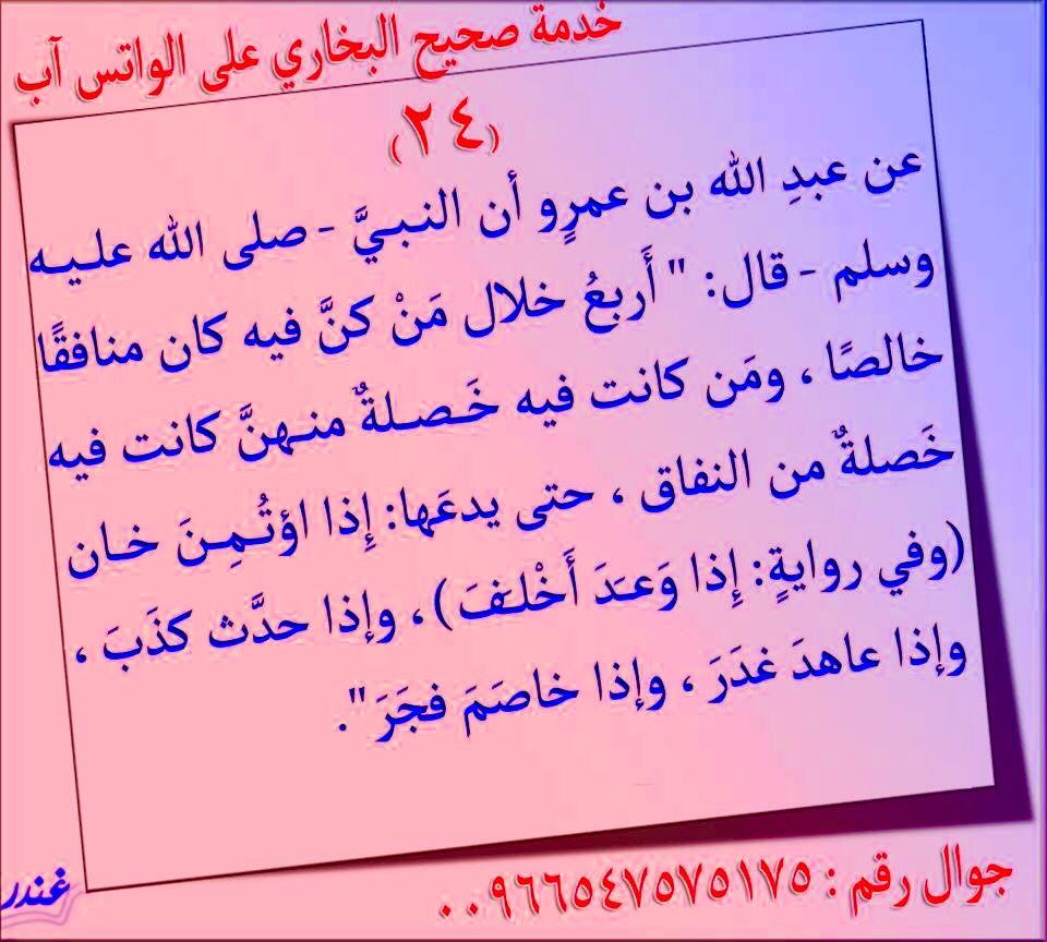 Desertrose أحاديث صحيح البخاري Math Psychology Arabic Calligraphy