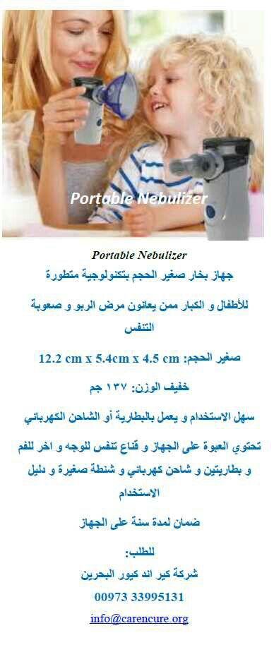 Docspry Nebuliser جهاز لعلاج مرض الربو للأطفال و الكبار Nebulizer Portable Info