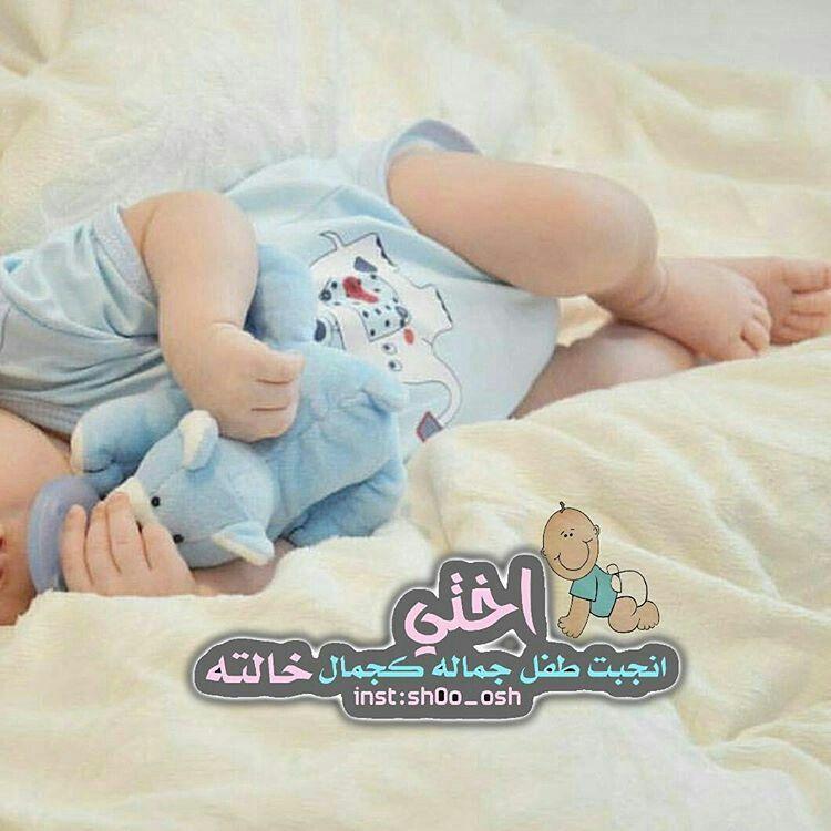 رمزيات Baby Boy Cards Baby Bear Baby Shower Baby Words