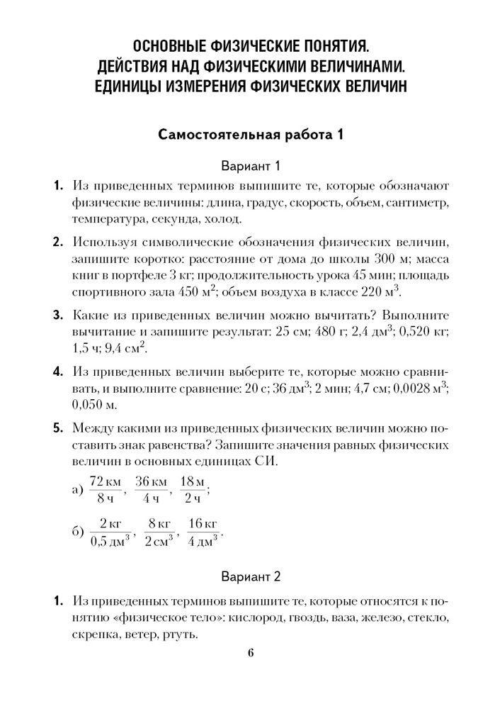 Oksana karpiuk 9 класс ответы онлайн