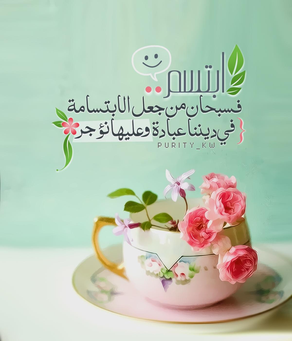 ابتسم فسبحآن من جعـ ـل آلآبتسآمة في د ي ن ن آ عـ ـبآد ة وعـ ـلي هآ ن ؤجر صباح الابتسامه Coffee Cup Art Beautiful Islamic Quotes Bubbles Wallpaper