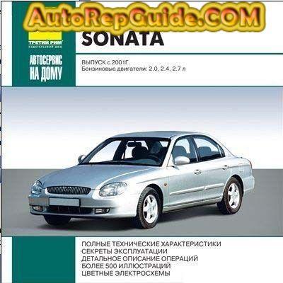 hyundai sonata 2001 manual owners manual book u2022 rh userguidesearch today hyundai santa fe 2004 service manual hyundai santa fe 2004 service manual