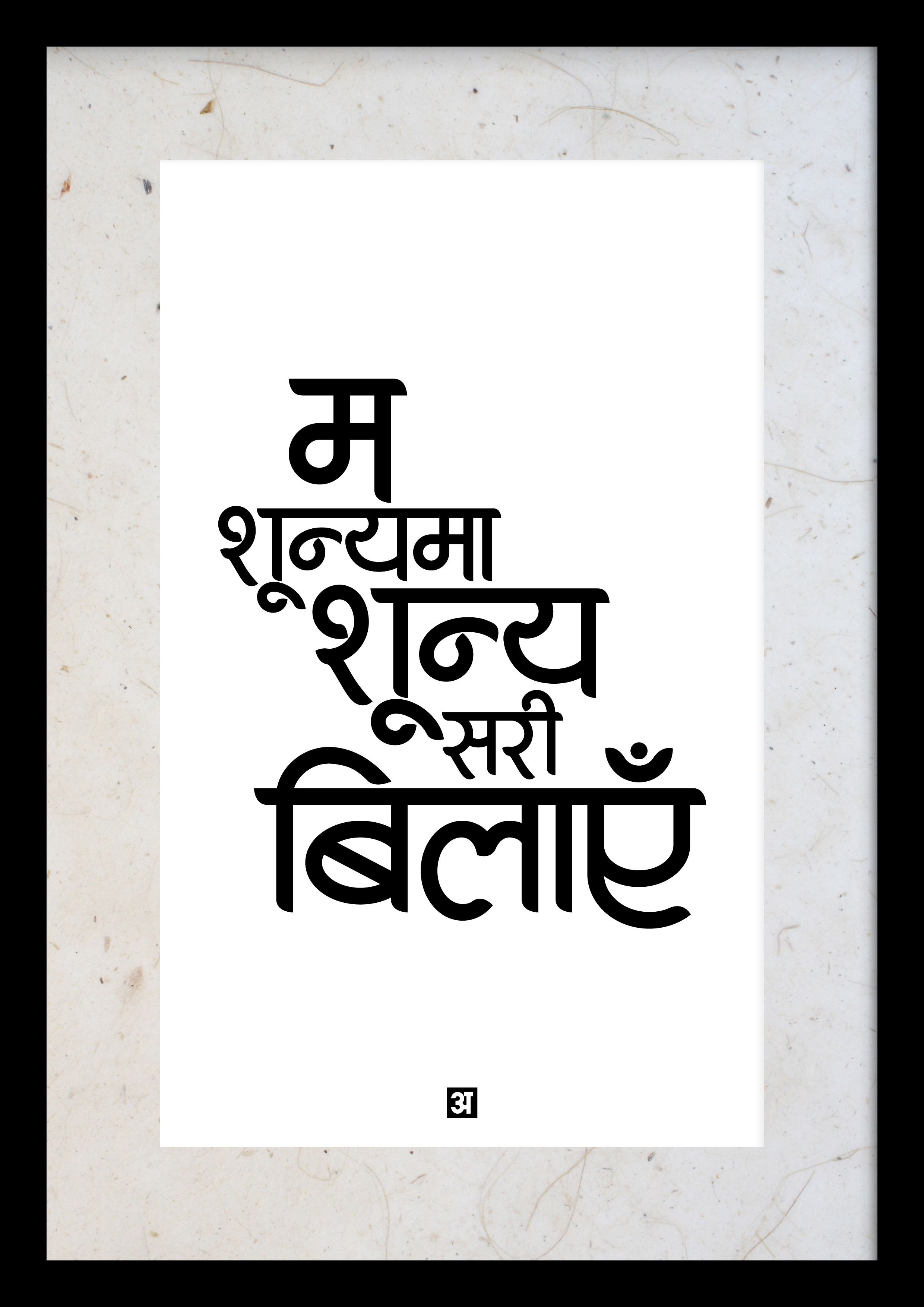 Nepali Typography Poster Print HQ by lalitkala on deviantART