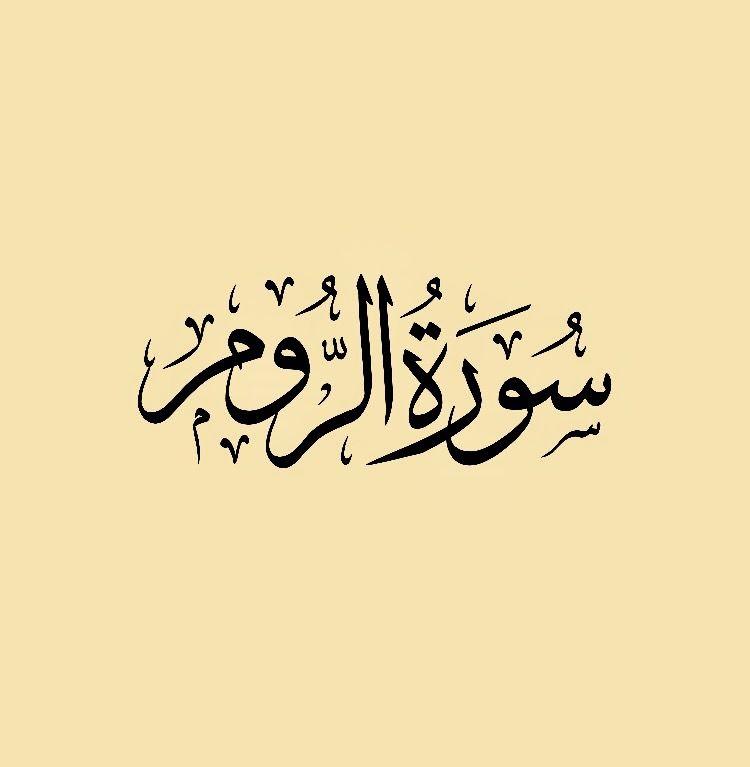 سورة الروم قراءة وديع اليمني Youtube