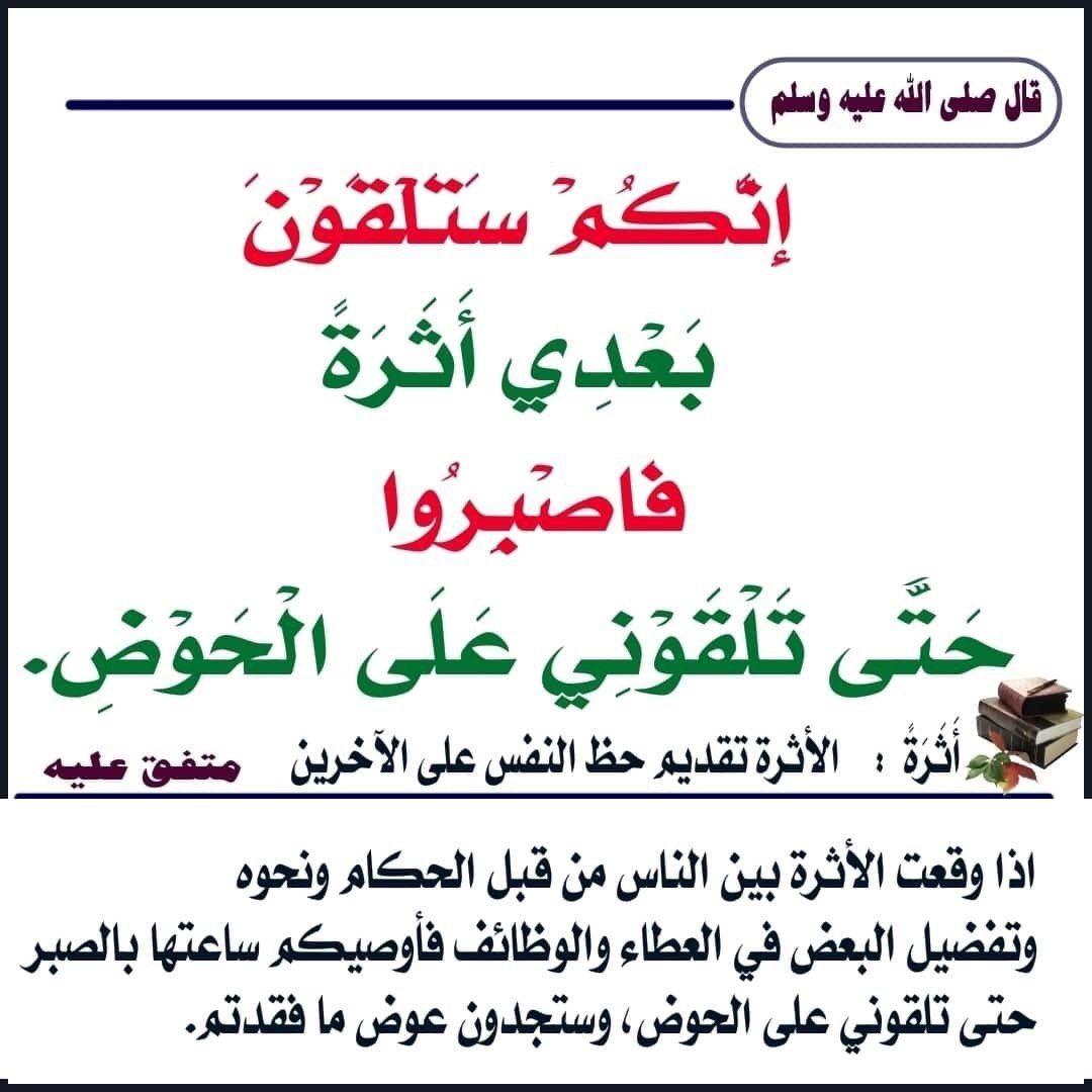 Pin By الأثر الجميل On أحاديث نبوية Islamic Quotes Words Quotes