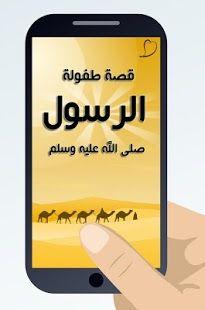 قصة طفولة الرسول بدون انترنت Android Apps On Google Play Electronic Products App Phone