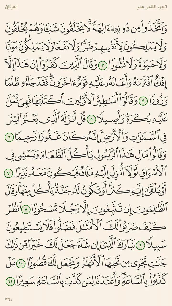 ٣ ١١ الفرقان صفحات المصحف المرتل صوت عبد الباسط Holy Quran Book Holy Quran Architecture Collection