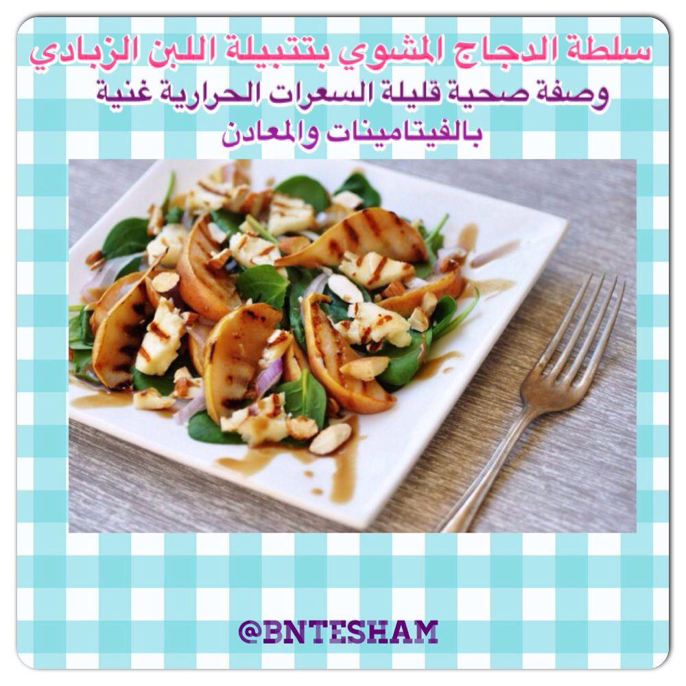 سلطة الدجاج المشوي مع اللبن الزبادي Diet Tips Food Diet