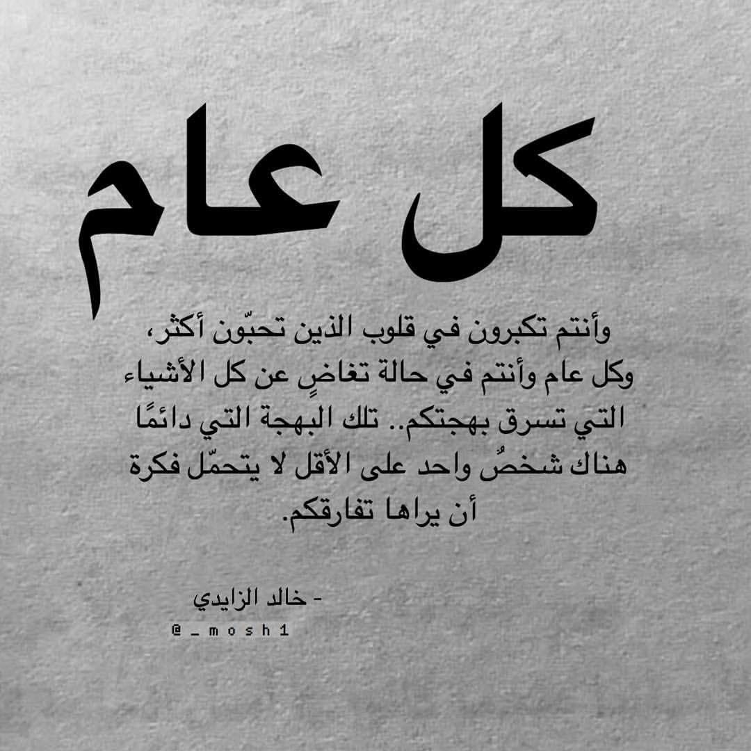 لمتابعيني الطيفين الله يسعدكم ويوفقكم ويكتب لكم الخير والسعادة والرحمه والمغفرة شهر مبارك عليكم Neena Cool Words Quotes Love Words