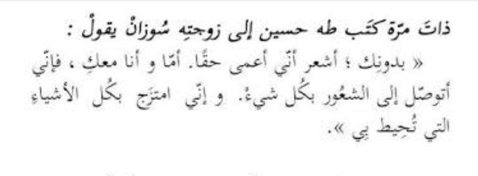 بين الحبيب والمحبوب رسالة عميد الأدب العربي طه حسين زوجته سوزان Arabic Calligraphy Calligraphy