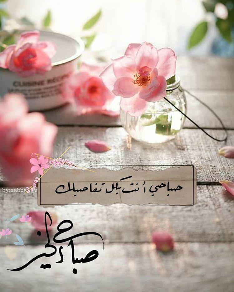 صبح و مساء Sur Instagram ص باح الخي ر صباح الورد صباحي Good Morning Arabic Good Morning Greetings Good Morning Photos