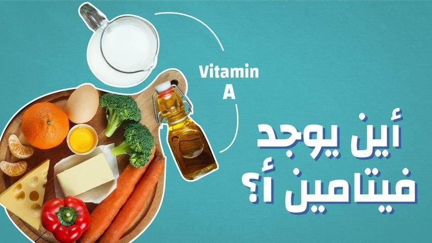 أين يوجد فيتامين أ Vitamins