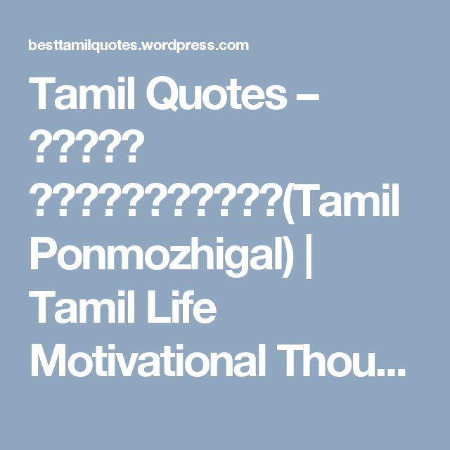 Tamil Quotes – தமிழ் பொன்மொழிகள்(Tamil
