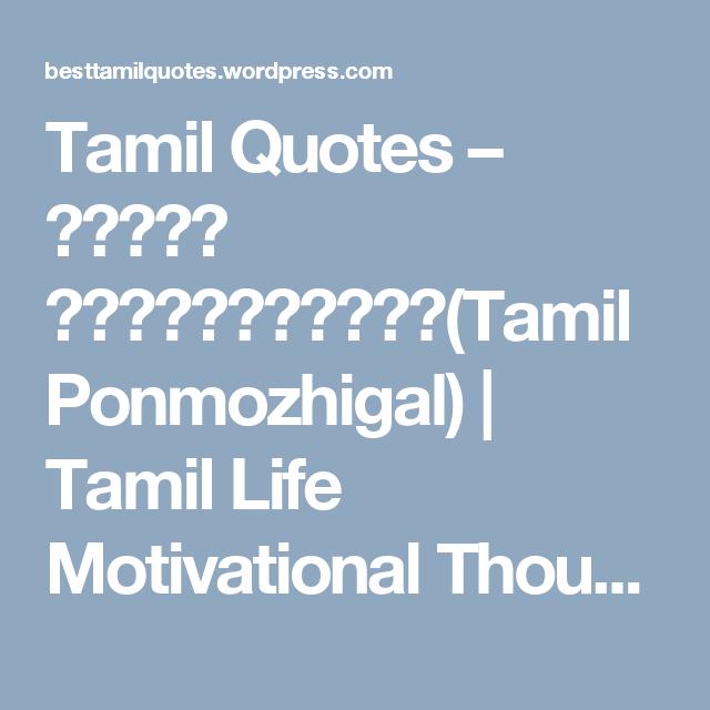 Tamil Quotes தமழ பனமழகளtamil Ponmozhigal