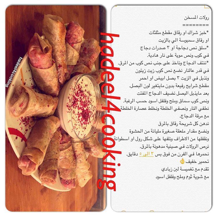 761 Likes 36 Comments هديل بخاري Hadeel4cooking On Instagram رولات المسخن وصفات هديل الرمضانية هديل بخاري مسخن رولات Food Food And Drink Delicious