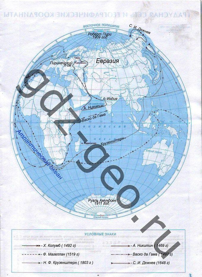 Гдз русский язык 4 класс зеленова хохлова 1 часть упражнение 113 стр