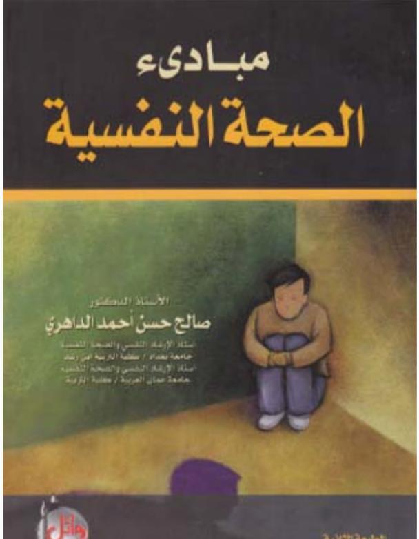 مبادئ الصحة النفسية د صالح حسن احمد الداهري Free Download Borrow And Streaming Internet Archive Arabic Books Books Internet Archive
