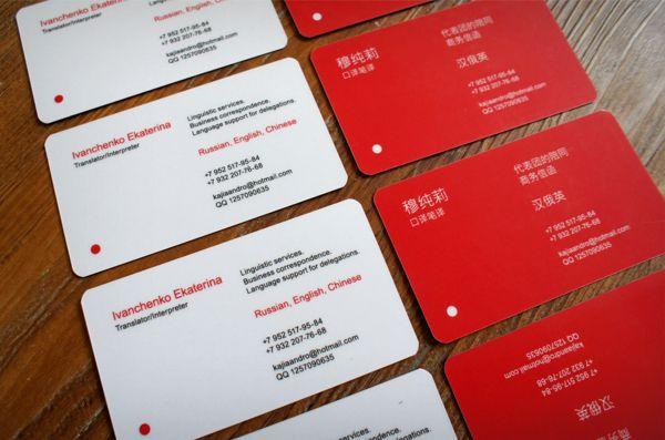 Bilingual Business Card Design Business Cards Card Design