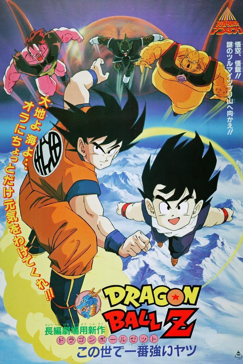 Dragon Ball Z: El más fuerte del mundo (1989) | My Movies in 2017 ...