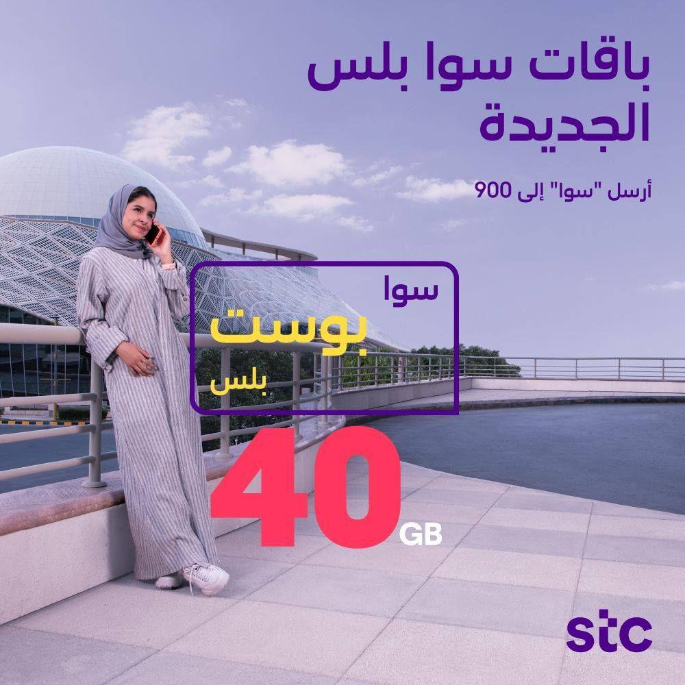 عروض اتصالات السعودية Stc علي باقات سوا بلس مكالمات سوشيال بلا حدود عروض اليوم 40th