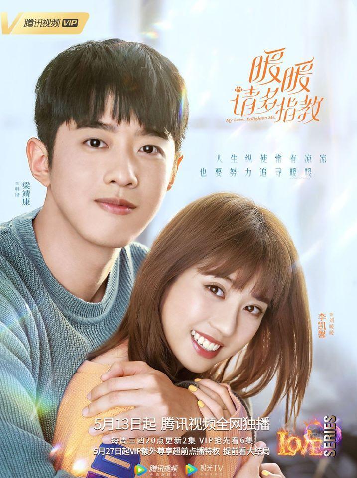 My Love, Enlighten Me (2020) in 2020 Chines drama