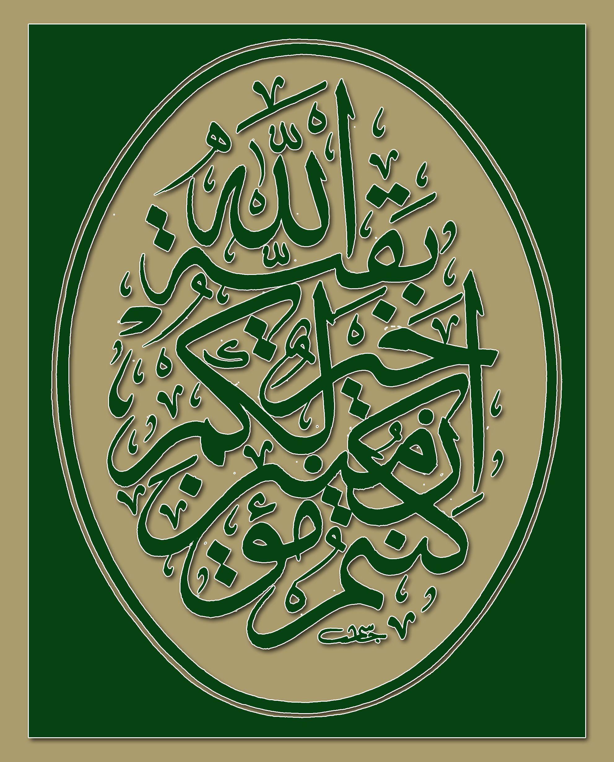 By The Calligrapher Mr Jaseem Al Najafi Najaf Iraq من خطوط الخطاط العراقي الأستاذ جاسم النجفي النجف العراق